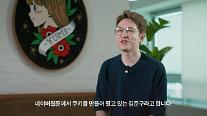 """웹툰 담당자에서 대표까지... 김준구 네이버웹툰 대표 """"애정·열정으로 '마음의 소리' 발굴했죠"""