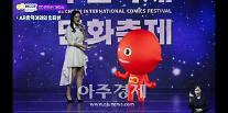 """""""만화로 온택트"""" 제24회 부천국제만화축제, 4일 온라인 개막"""