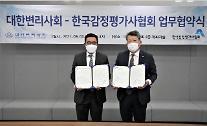 한국감정평가사협회-대한변리사회, IP가치평가 시장 신뢰 구축 위해 맞손