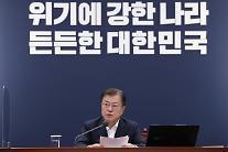 """'위드 코로나' 도입 시사한 文 """"새 방역체계로 점진적 전환 모색"""""""