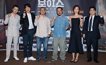 [종합] 악랄한 범죄와 맞선다…김무열·변요한 보이스, 추석 극장 겨냥