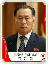 北, 고위급 인사 단행...강등됐던 박정천 당 상무위원으로 승진