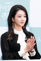 서예지, 안방 극장 복귀? 소속사 측 tvN 이브의 스캔들 출연 검토 중