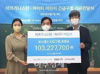김병종, NFT 작품 수익금 기부…'아너스 클럽 명예의 전당' 올라