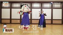 문화재청 국립무형유산원, 집에서 즐기는 '이-무형유산 체험' 운영