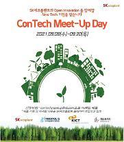 SK에코플랜트, 친환경·에너지·스마트건설 신기술 공모전 개최