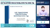 [2021 GGGF] 강훈 케일헬스케어 대표 디지털 치료제 플랫폼, 차세대 K-바이오 기술로 주목
