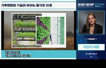 "[2021 GGGF] 아만다 리틀 교수 ""전통과 첨단 기술 결합한 '새로운 농법'이 미래 경쟁력 될 것"""