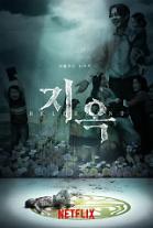 유아인·박정민 지옥, BFI 런던영화제 공식 초청…한국 시리즈 중 유일