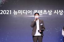 카카오엔터테인먼트, 2021 뉴미디어 콘텐츠상 특별상 수상
