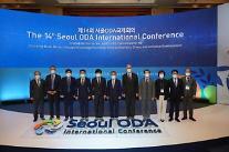 외교부·코이카, 서울 ODA 국제회의...코로나 위기 국제사회 공동대응 필요