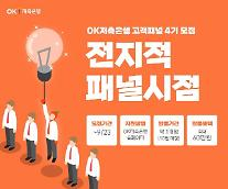 OK저축은행, '고객패널' 4기 100여명 모집…역대 최고 규모