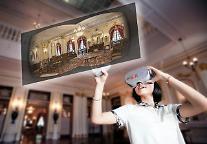 [글로벌 메타버스 리포트] 코로나 타격 박물관, AR·VR로 돌파구