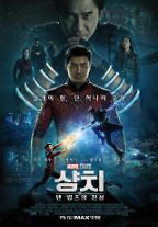 샹치와 텐 링즈의 전설 122만 돌파…주말 흥행 수익 1위