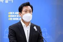 오세훈 박원순 재임 10년간 민간단체 지원금 1조...서울시 곳간, 시민단체 ATM 전락