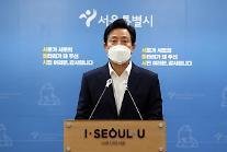 [전문]오세훈 박원순 흔적지우기 NO…시민의 이름으로 사익 쫓지 말라 경고
