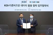 더존비즈온·한국개발연구원, 기업경영 데이터로 공공혁신 맞손