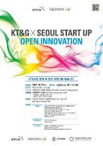 KT&G, 오픈 이노베이션으로 혁신 기술 스타트업 모집