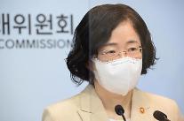 조성욱 공정위원장 플랫폼 반경쟁 행위, 국내·외 기업 차별없이 법집행