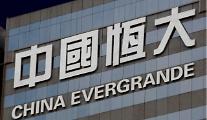 [중국기업] 헝다, 파산설 부인했지만.. 계속되는 디폴트 위기