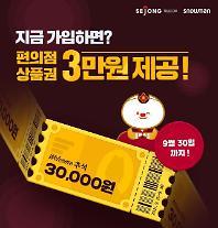 세종텔레콤, 올 상반기 유심요금제 가입률 月 55% 성장