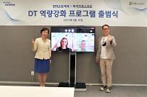 현대오토에버, MS AI·SW교육으로 그룹 디지털전환 인재양성