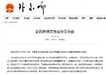 중국 외교부, 문재인-왕이 회담 내용 공개... 미래발전위원회 기대감 드러내