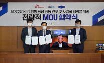 SKT, KBS·캐스트닷에라 맞손...방송 송출 플랫폼 혁신한다