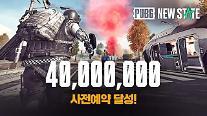 크래프톤 신작 모바일게임 '배그: 뉴스테이트' 사전예약 4천만 돌파