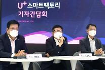 "LG유플러스, 'U+스마트팩토리' 솔루션 공개...""5년 내 매출 7배 늘린다"""