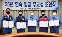 포스코케미칼, 임금협상 25년 연속 무교섭 위임 성공...제조 대기업 최장기록