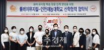 인천재능대, 음악교육 선도 업체 플레이뮤지컬과 MOU 체결