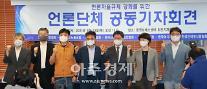 [포토] 언론7단체, 언론 자율규제 강화 공동 기자회견