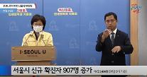 [코로나19] 서울 확진자 907명으로 역대 최다…송파구 시장서 100명 집단감염