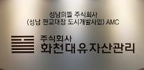 [화천대유 등장인물-부동산계] 유동규 전 직무대리 등 성남도시공사 3인방 대장동 의혹 키맨