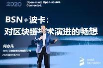 블록체인 인프라서비스 BSN, 한국 온다…저비용·고효율