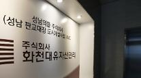 [대장지구 특혜의혹 퍼즐] 점차 드러나는 前 정권‧화려한 법조인맥‧비호세력