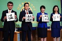 일본 총리 선거, 1차에서 결론 안나…아베 후광 다카이치 선전에 관심