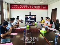 中옌타이시 모평구, 한중 기업 온라인 간담회 개최