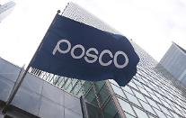 포스코, 1200억원 투자 이차전지 재활용 공장 건립...친환경 사업 확대
