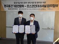 포스코인터내셔널, 중소·벤처 이어 중견기업 해외시장 확대 '지원사격'