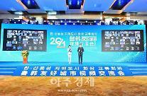 칭다오총영사관, 한-산둥성 자매도시 화상 교류회의 개최