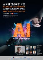 세계 석학들의 AI의 미래 듣는다…과기부 21일 온라인 포럼 개최