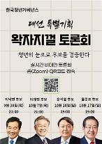 한국청년거버넌스, 대선주자 4인과 릴레이 토론회 개최