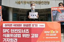 권익위, '던킨도너츠' 신고자 보호 신청 접수…조사 착수