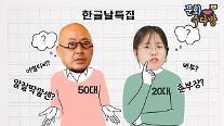 [아주 리플레이] 문화수다방 Live 알잘딱깔센?, 춘부장? 한글날 특집 20대 vs 50대 신조어·한자어 대결