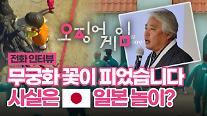 [영상] 오징어 게임의 무궁화 꽃이 피었습니다 사실 일본의 놀이다?…임영수 연기향토박물관장 인터뷰
