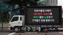 [포토] 스타벅스 트럭시위