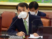 """[2021 국감] 정은보 """"대장동 관련 수사결과 지켜본 뒤 판단"""""""