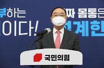 [포토] 2차 컷오프 결과 발표하는 국민의힘 정홍원 선관위원장